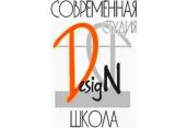 Современная школа дизайна ..