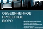 Объединенное Проектное Бюро