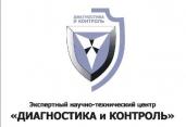 «Экспертный Научно-Технический Центр «Диагностика и Контроль»