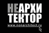 НЕАРХИТЕКТОР