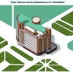 Офисный центр. г.Новосибирск